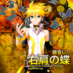 Kagamine Len - Butterfly on Your Right Shoulder by Vocalmaker