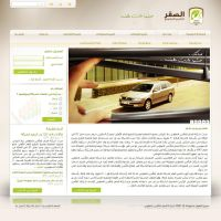 Al Sagr Website .. by OneOusa