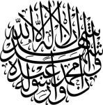 Islamic Calligraphy by IraneMan