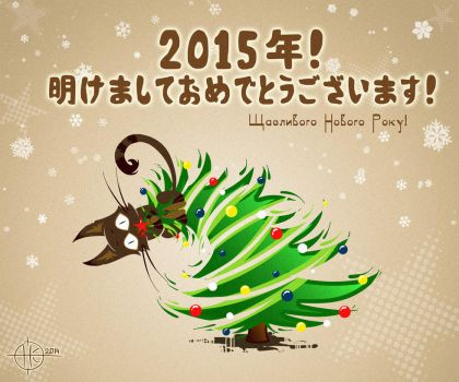 Happy New Year Card 2015 by hickis
