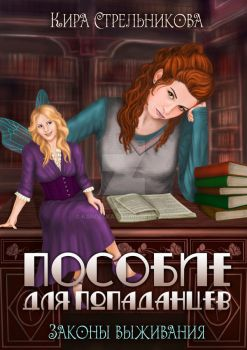 Book cover3 by Kandelka