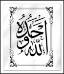 Allahu Wahduh 5 by calligrafer