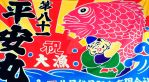 Hugging the Big Pink Fish - Japanese by SaraRalston
