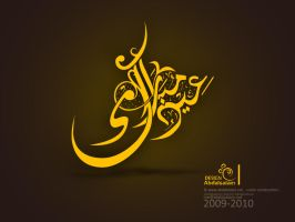 : Eid Mubarak to all as well : by AbdAlsalam