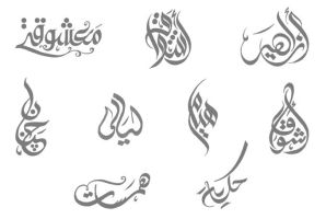 Arabic Calligraphy Logos by HassanyDesign