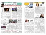 Newspaper Design by rananaguib