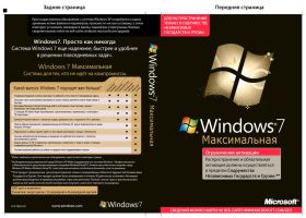 Windows 7 cover by artempilin