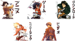Anime Folder Icon [ Shingeki no Kyojin Pack ] by Aven-23