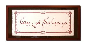 arabic banner by Masca-Ridens