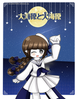 MM Day 4/ Wadanohara and the great blue sea by MalejagutiTheCat