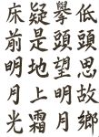chinese_calligraphy1 by uieu