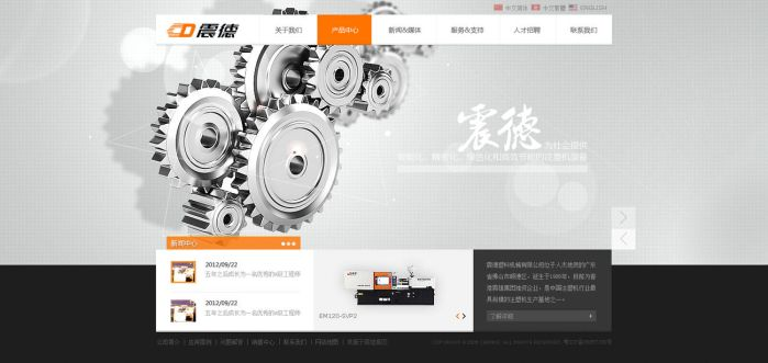 Machinery manufacturing company website1 by laibach0812