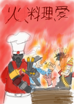fire, cook, love   pyropans dinner of flaming love by gameboyred