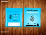 AmirAbad Port CD Cover by aliseven