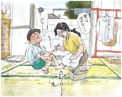 First-Aid-in-70's by NORIMATSUKeiichi