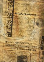 Japanese News paper by Snowys-stock