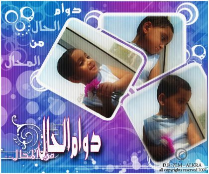 al7aal by bo-a7mad