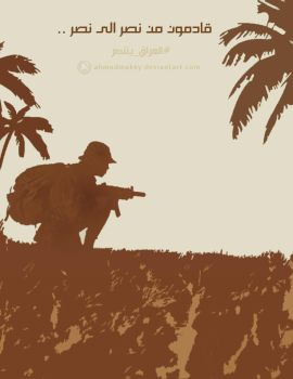 Iraqi Army - we are coming from victory to another by ahmedmakky