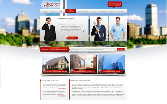 Realtor's site by NI-Roller