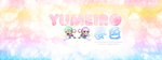 Yumeiro | MapleStory | Request | FB Cover by ryushurei