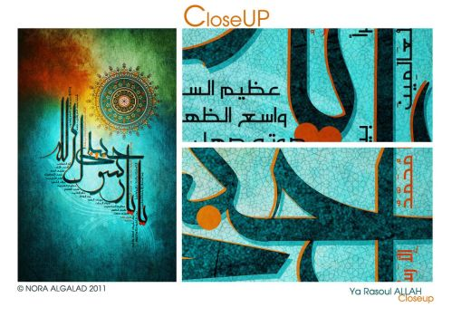 ya Rasoul ALLAH - Closeup by NoraAlgalad